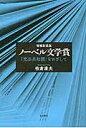 ノ-ベル文学賞 「文芸共和国」をめざして  増補新装版/吉田書店/柏倉康夫