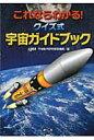 これならわかる!クイズ式宇宙ガイドブック   /今人舎/宇宙航空研究開発機構