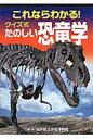 これならわかる!クイズ式たのしい恐竜学   /今人舎/福井県立恐竜博物館