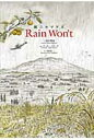 Rain Won't 雨ニモマケズ  /今人舎/宮沢賢治