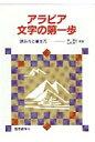 アラビア文字の第一歩 読み方と書き方  /国際語学社/森伸生