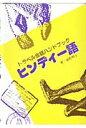 ヒンディ-語 トラベル会話ハンドブック  /国際語学社/植松明子