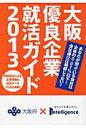 大阪優良企業就活ガイド  2013 /インテリジェンス/大阪府