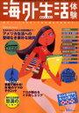 海外生活体験  vol.13 /エイエヌ興産/エイエヌテクニカルセンタ-
