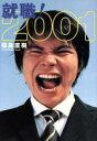 就職!  2001 /インテリジェンス/福島直樹