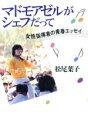 マドモアゼルがシェフだって 女性指揮者の青春エッセイ  /かのう書房/松尾葉子