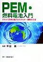 PEM・燃料電池入門 これから5年に起こるエネルギ-革命の主役  /環境新聞社/平田賢