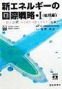 新エネルギ-の国際戦略 IEA諸国にみる再生可能エネルギ-政策 1(総括編) /環境新聞社/国際エネルギ-機関