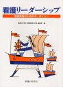 看護リ-ダ-シップ 看護実践のためのキ-ポイント  /看護の科学社/「看護実践の科学」編集部