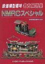 名古屋模型鉄道クラブ(NMRC)スペシャル 鉄道模型趣味・名古屋特集  /機芸出版社