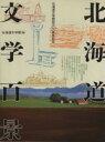 北海道文学百景   /共同文化社/北海道文学館