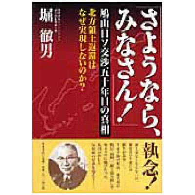 さようなら、みなさん! 鳩山日ソ交渉50年目の真相  /木本書店/堀徹男