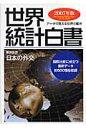 世界統計白書 デ-タで見える世界の動き 2007年版 /木本書店/木本書店