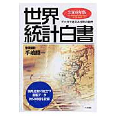 世界統計白書 デ-タで見える世界の動き 2008年版 /木本書店/木本書店