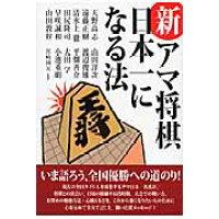 新・アマ将棋日本一になる法   /木本書店/天野高志