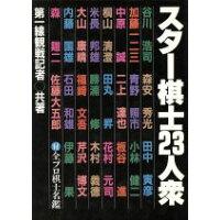 スタ-棋士23人衆   /木本書店/第一線観戦記者
