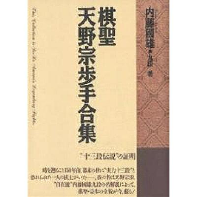 棋聖天野宗歩手合集   /木本書店/内藤国雄