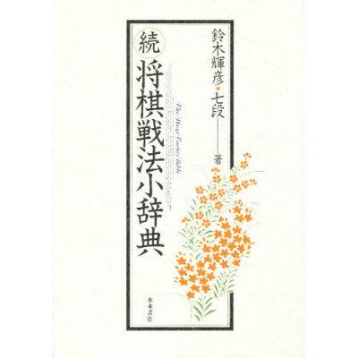 将棋戦法小辞典  続 /木本書店/鈴木輝彦
