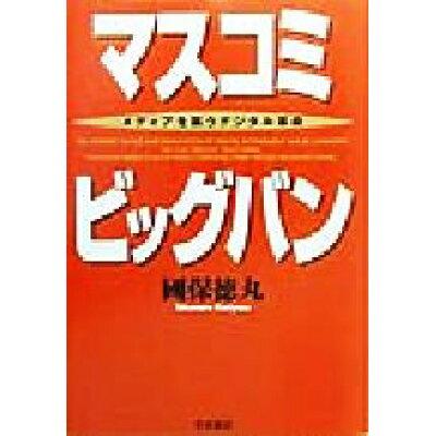 マスコミビッグバン メディアを襲うデジタル革命  /木本書店/國保徳丸