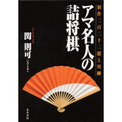アマ名人の詰将棋 新作222題と川柳  /木本書店/関則可