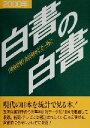 白書の白書 「政府白書」全33冊をこの一冊に 2000年版 /木本書店/木本書店