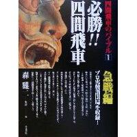 必勝!!四間飛車  急戦編 /木本書店/森鶏二