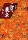 三間飛車   復刻版/木本書店/石田和雄