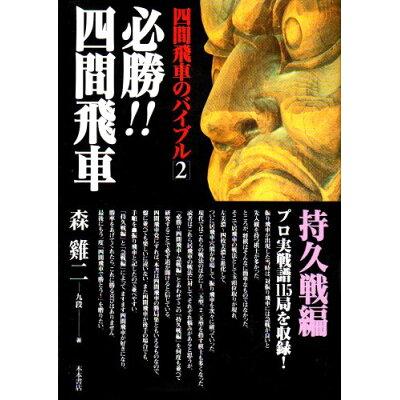 必勝!!四間飛車  持久戦編 /木本書店/森鶏二