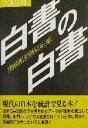 白書の白書 「政府白書」全33冊をこの一冊に 2002年版 /木本書店/木本書店