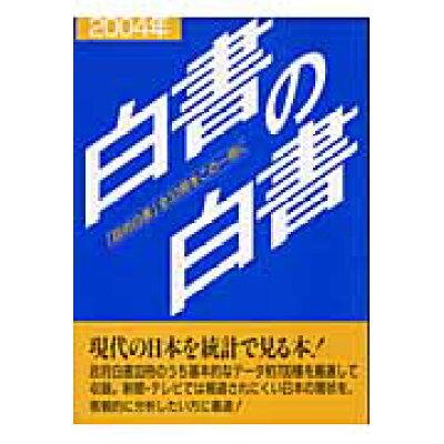 白書の白書 「政府白書」全33冊をこの一冊に 2004年版 /木本書店/木本書店