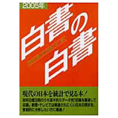 白書の白書 「政府白書」全33冊をこの一冊に 2005年版 /木本書店/木本書店