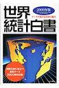 世界統計白書 デ-タで見える世界の動き 2009年版 /木本書店/木本書店
