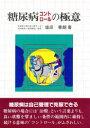 糖尿病コントロ-ルの極意   改訂新版/協和企画(港区)/塩田善朗