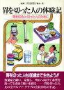 胃を切った人の体験記 70人の手記  /協和企画(港区)/梅田幸雄