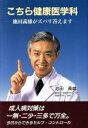 こちら健康医学科 池田義雄がズバリ答えます  /協和企画(港区)/池田義雄