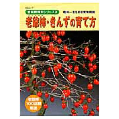 老爺柿・きんずの育て方   /近代出版(京都)