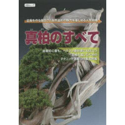 真柏のすべて 盆栽を作る面白さと自然造形の魅力を楽しめる人気樹種  /近代出版(京都)