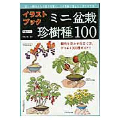 ミニ盆栽珍樹種100 個性を活かす仕立て方、たっぷり100種ガイド  /近代出版(京都)/群境介