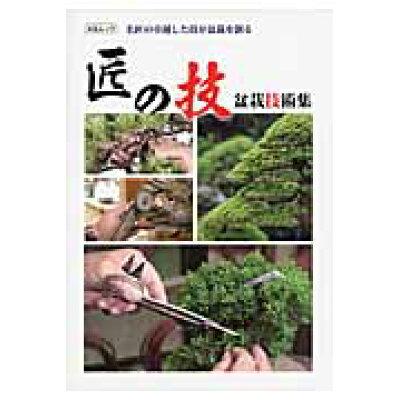 匠の技盆栽技術集 名匠の卓越した技が盆栽を創る  /近代出版(京都)