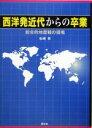 西洋発近代からの卒業 総合的地歴観の提唱  /慧文社/松崎昇