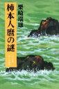 柿本人麿の謎 いろは歌第三の暗号  改訂版/現代日本社/栗崎瑞雄