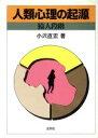 人類心理の起源 猿人段階  /玄同社(鎌倉)/小沢直宏