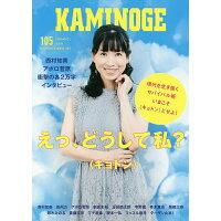 KAMINOGE  105 /玄文社(東京)/KAMINOGE編集部