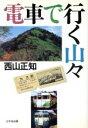 電車で行く山々   /けやき出版(立川)/西山正知