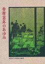 多摩百年のあゆみ   /東京市町村自治調査会/多摩百年史研究会