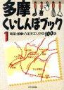 多摩くいしんぼブック  1 /けやき出版(立川)/けやき出版
