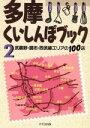 多摩くいしんぼブック  2 /けやき出版(立川)/けやき出版
