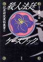 殺人法廷ケ-スブック  2 /皓星社/石渡安躬