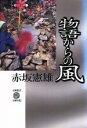 物語からの風   /五柳書院/赤坂憲雄