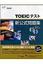 TOEICテスト新公式問題集   /国際ビジネスコミュニケ-ション協会TOE/Educational Testing